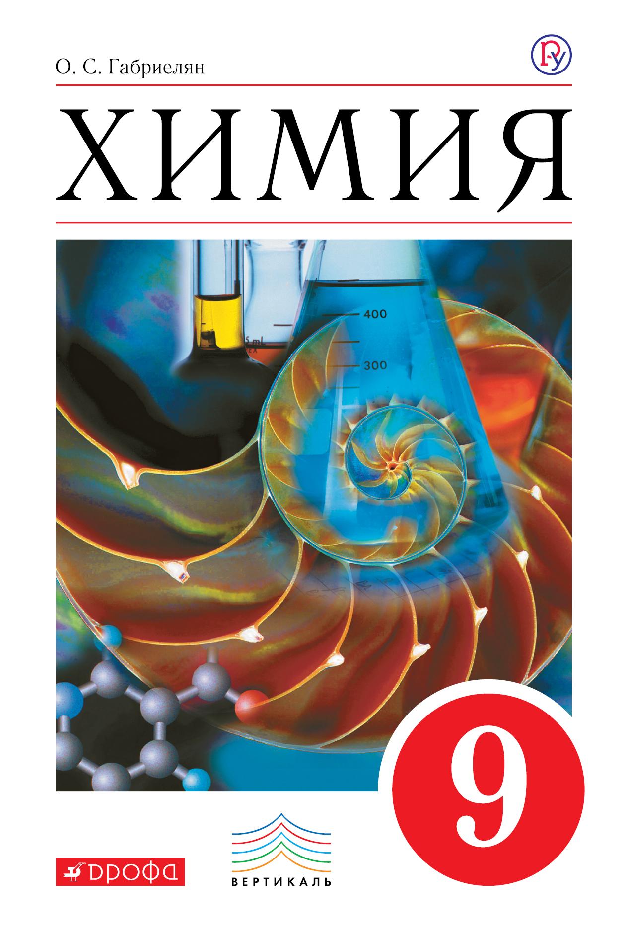 Габриелян О.С. Химия. 9 класс. Учебник