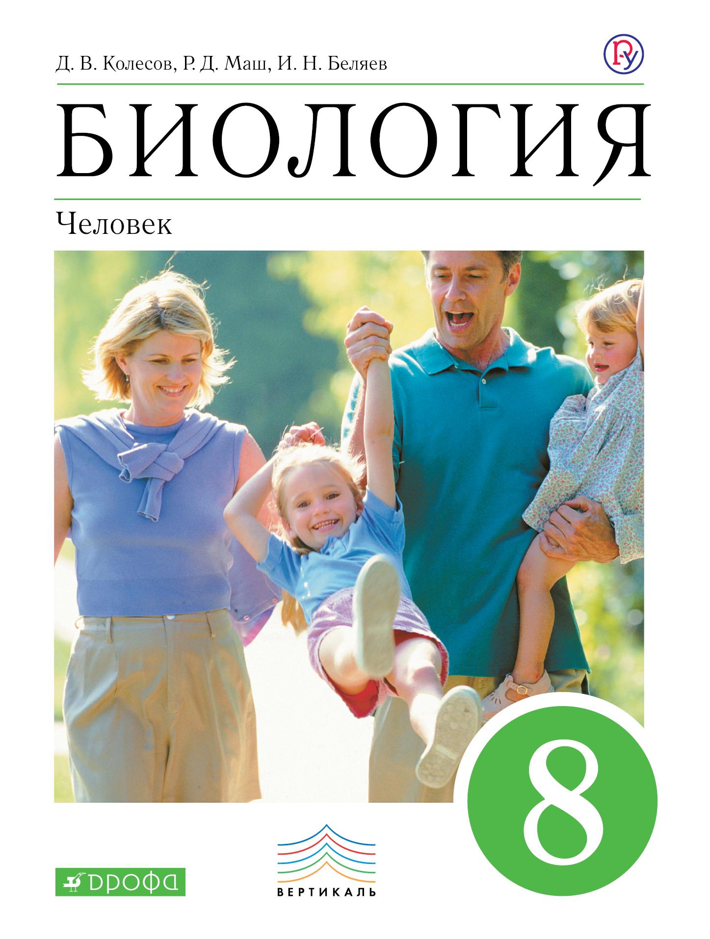 Колесов Д.В., Маш Р.Д., Сивоглазов В.И. Биология. Человек.8 класс. Учебник