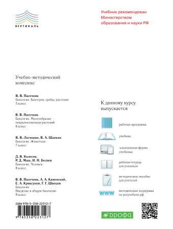 Биология. Человек.8 класс. Учебник Колесов Д.В., Маш Р.Д., Сивоглазов В.И.