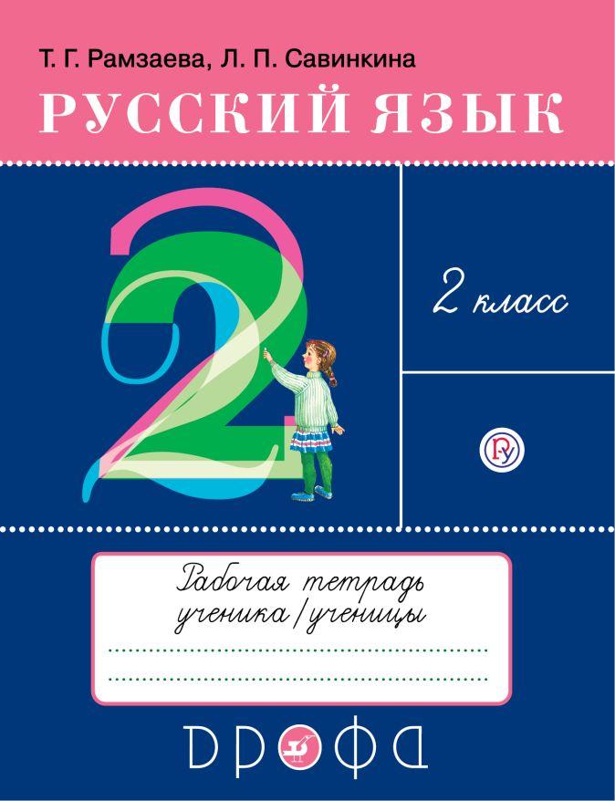 Рамзаева Т.Г., Савинкина Л.П. - Русский язык. 2 кл. Рабочая тетрадь. обложка книги