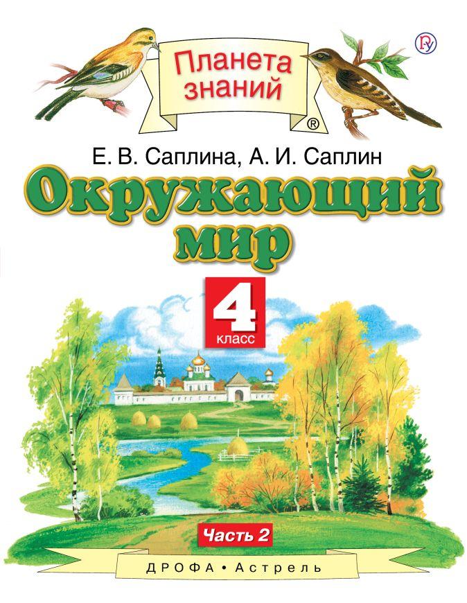 Окружающий мир. Учебник. 4 класс. Часть 2 Е.В. Саплина, А.И. Саплин