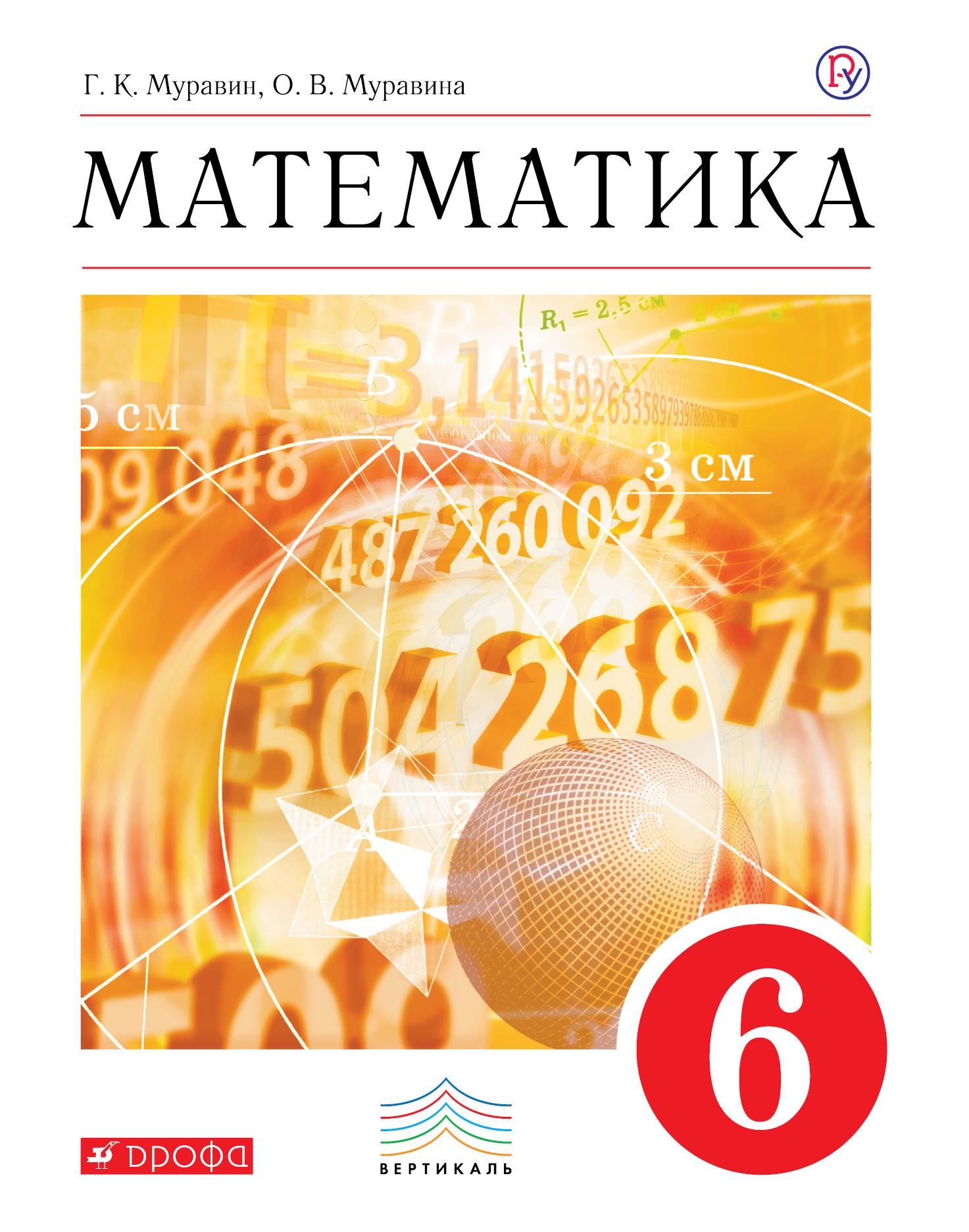 Математика. 6 класс. Учебник ( Муравин Георгий Константинович, Муравина Ольга Викторовна  )