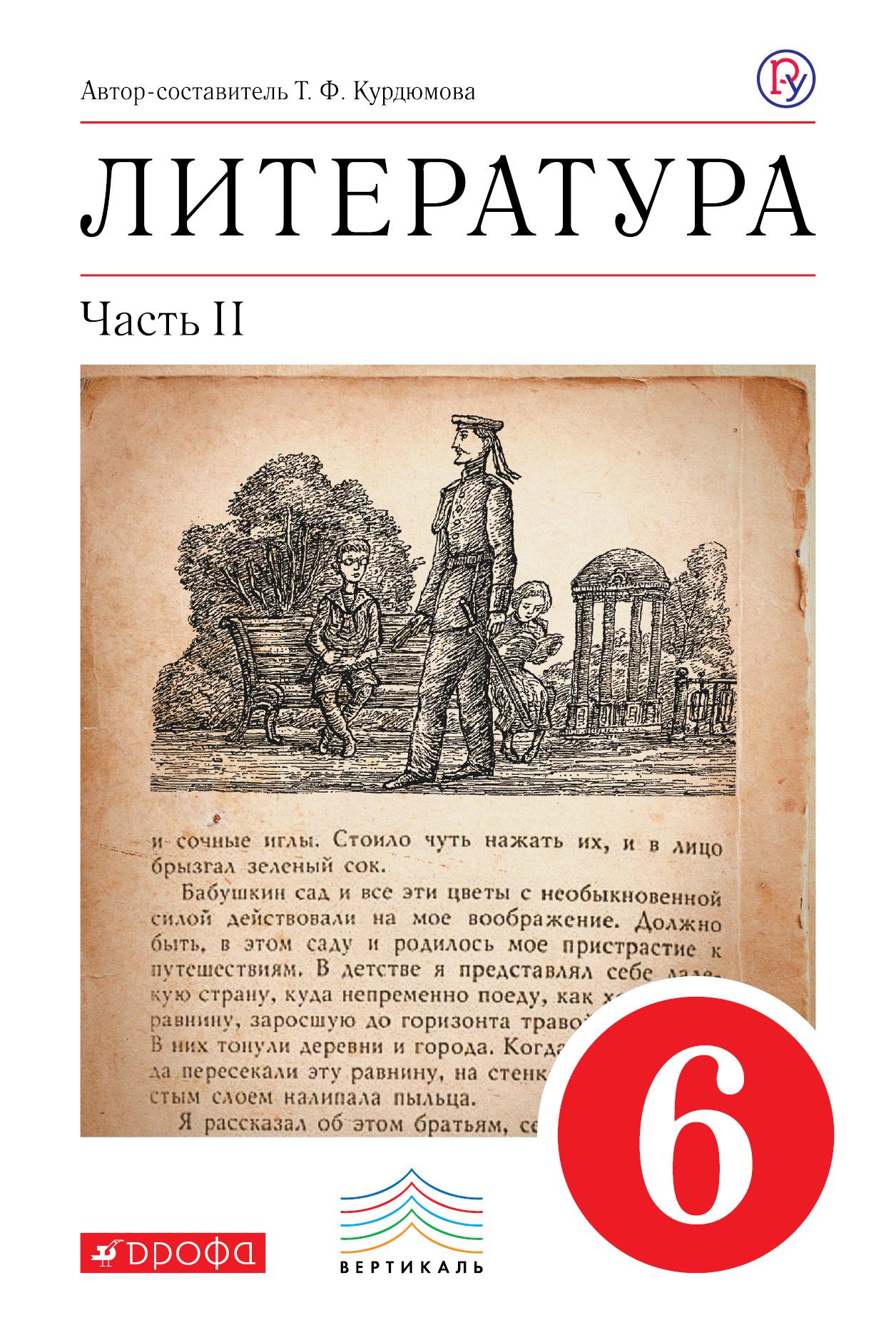 Курдюмова Т.Ф. Литература. 6 класс. Учебник. Часть 2 т ф курдюмова литература 5 класс часть 2