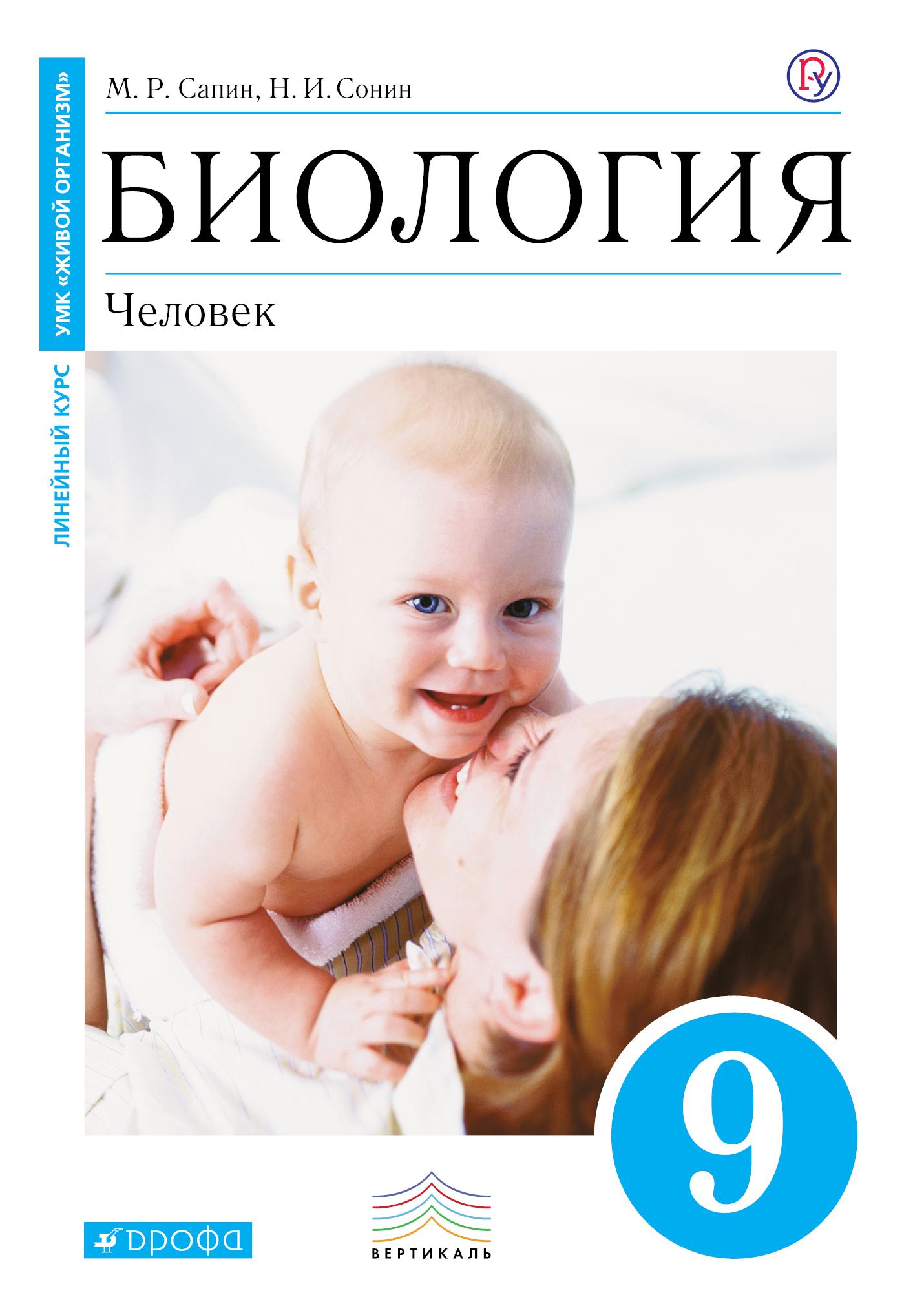 Сапин М.Р., Сивоглазов В.И. Биология. 9 класс. Человек. Учебник (Синий).