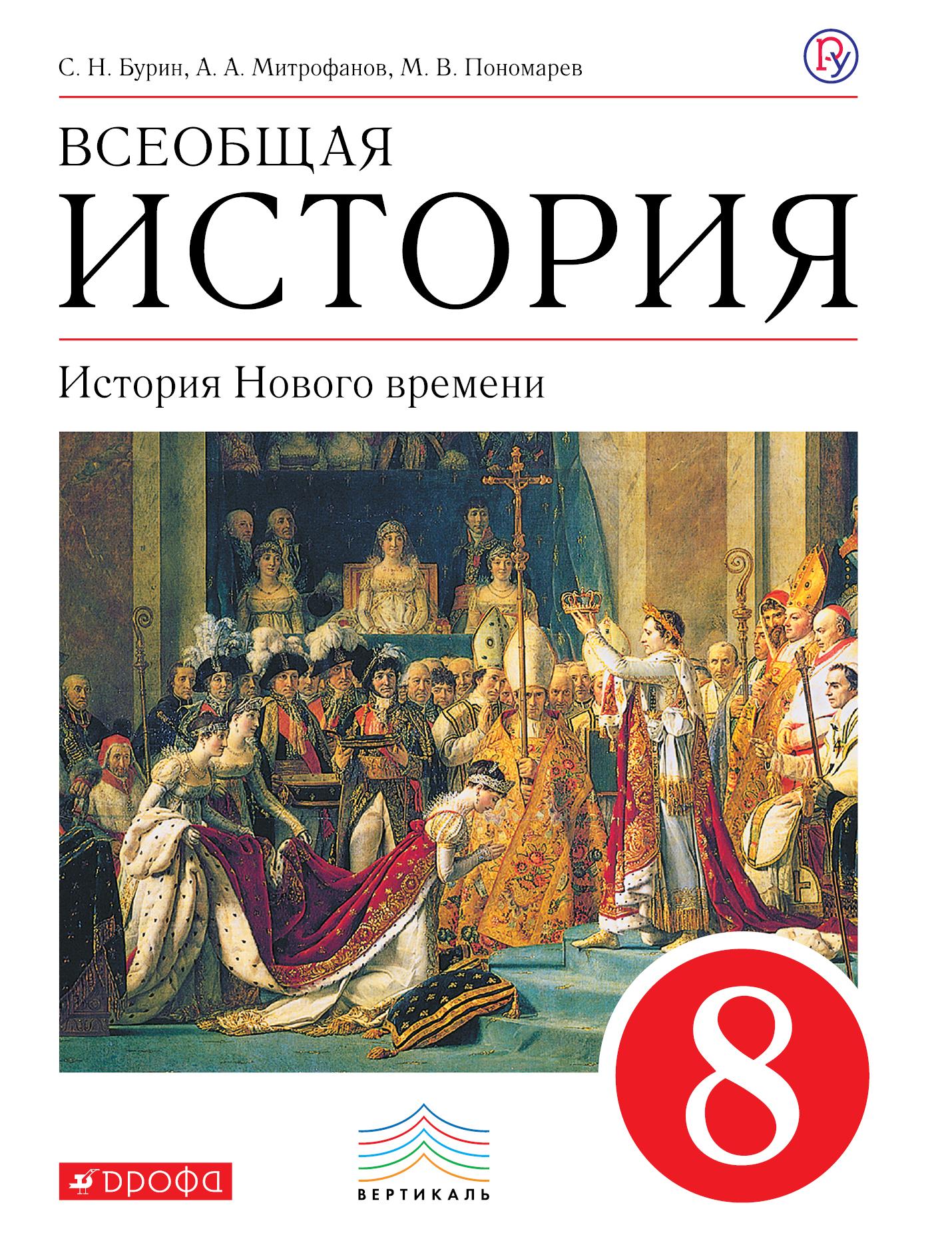 Всеобщая история. История Нового времени. 8 кл. Учебник.