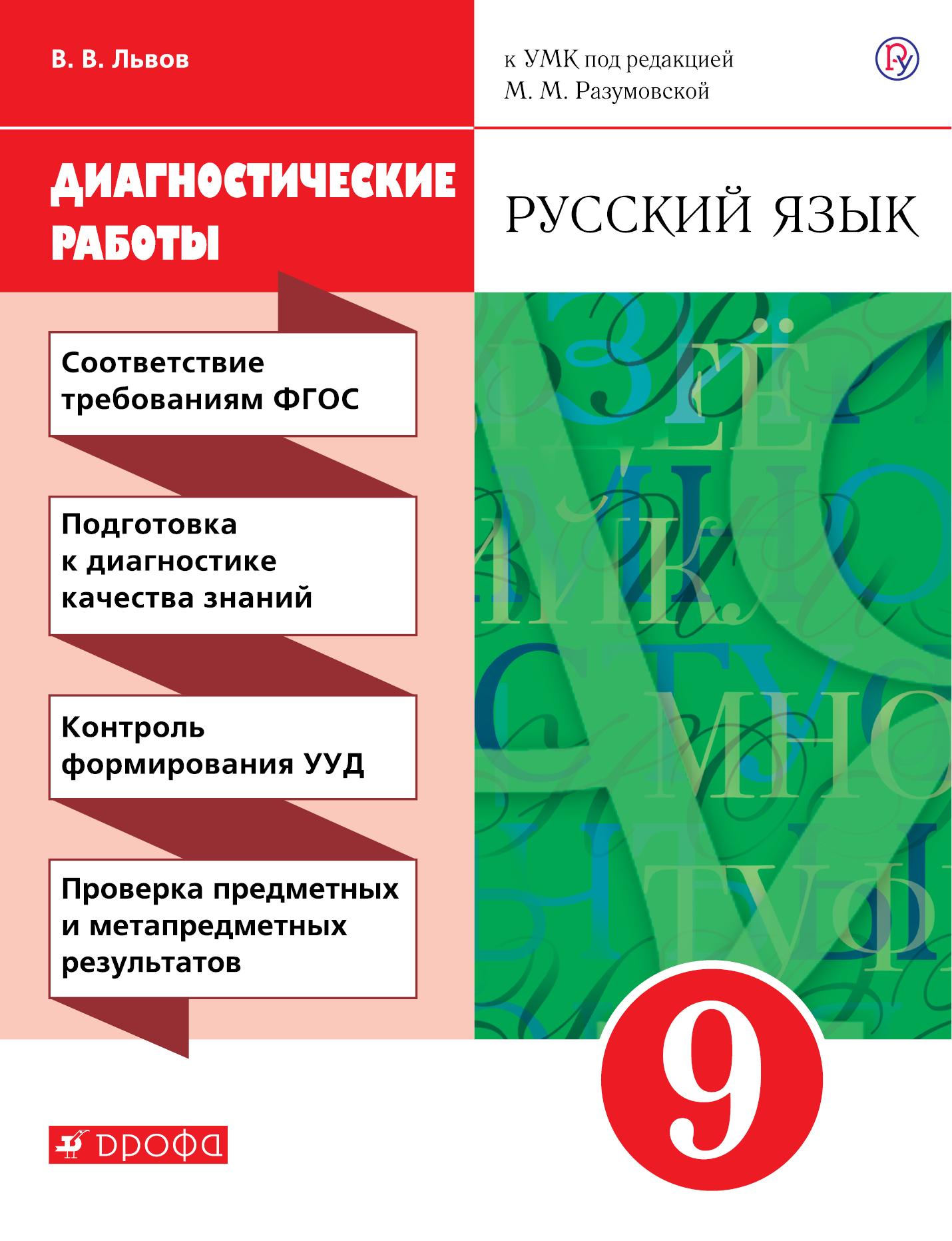 Русский язык. 9 класс. Рабочая тетрадь (диагностические работы).