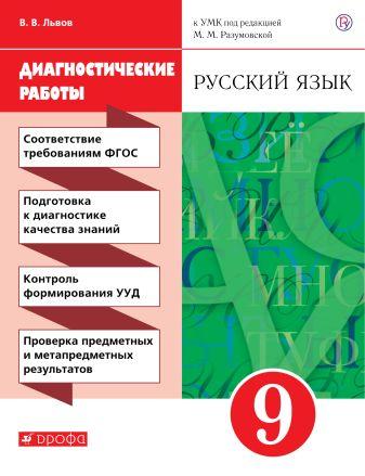 Львов В.В. - Русский язык. 9 класс. Рабочая тетрадь (диагностические работы). обложка книги