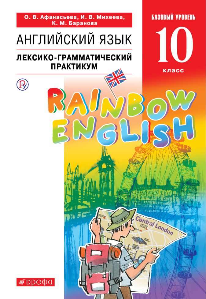 Английский язык. Базовый уровень. 10 класс. Лексико-грамматический практикум Афанасьева О.В., Михеева И.В., Баранова К.М.