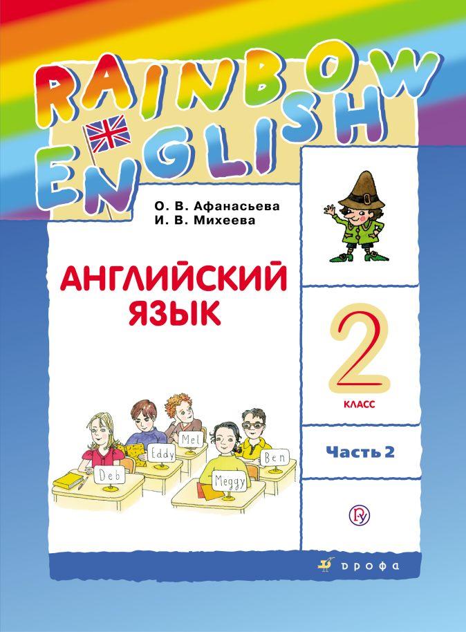 Английский язык. 2 класс. В двух частях. Часть 2. Учебник. Английский язык. 2 класс. В частях. 2 часть. Афанасьева О.В., Михеева И.В.