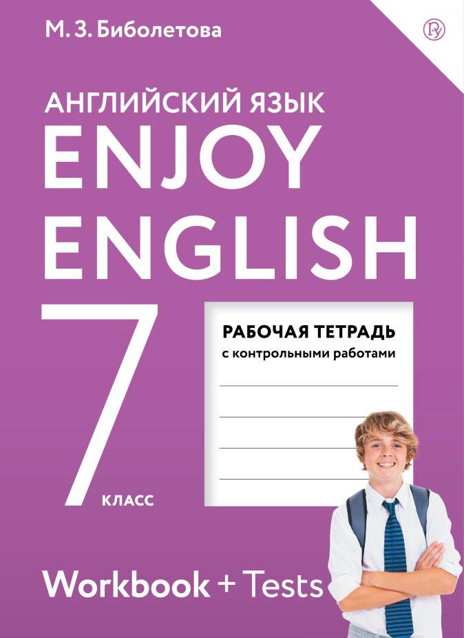 Мерем Биболетова - Enjoy English/Английский с удовольствием. 7 класс. Рабочая тетрадь обложка книги