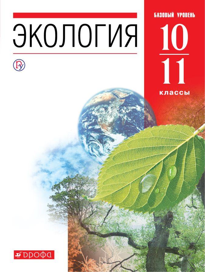 Экология. 10-11 классы. Учебник. Чернова Н.М.