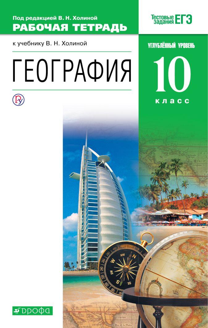 Холина В.Н. - География. Углублённый уровень. 10 класс. Рабочая тетрадь. обложка книги