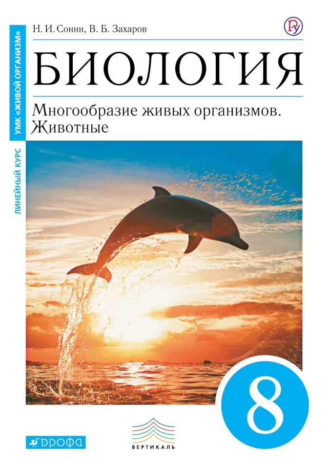 Захаров В.Б., Сивоглазов В.И. - Биология. 8 класс. Многообразие живых организмов. Животные. Учебник обложка книги