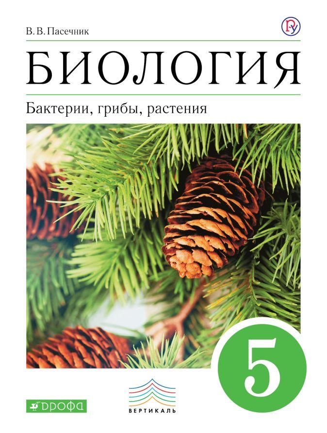 Пасечник В.В. - Биология. 5 класс. Бактерии, грибы, растения. Учебник обложка книги