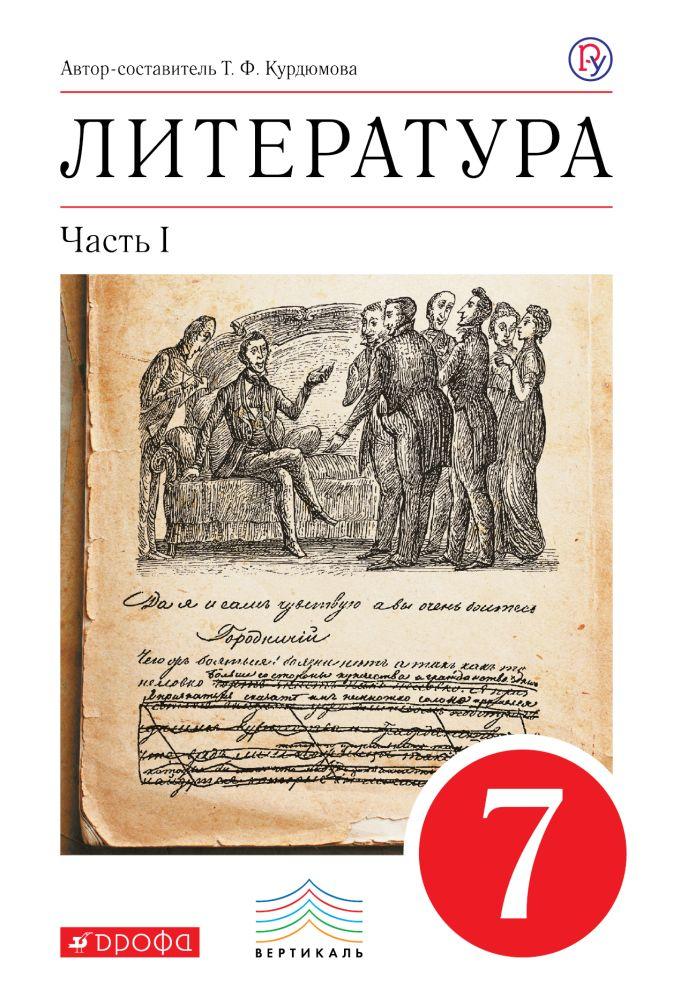 Литература. 7 кл. Учебник. Ч.1. ВЕРТИКАЛЬ Курдюмова Т.Ф.