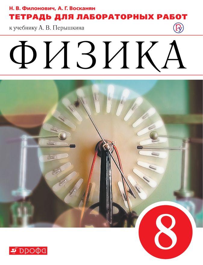 Филонович Н.В., Восканян А.Г. - Физика. 8 класс. Тетрадь для лабораторных работ. обложка книги
