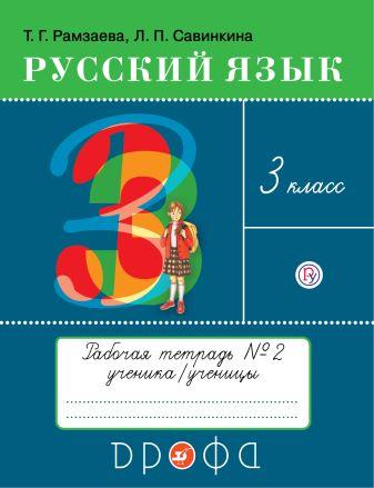 Рамзаева Т.Г., Савинкина Л.П. - Русский язык. 3 класс. Рабочая тетрадь № 2 обложка книги