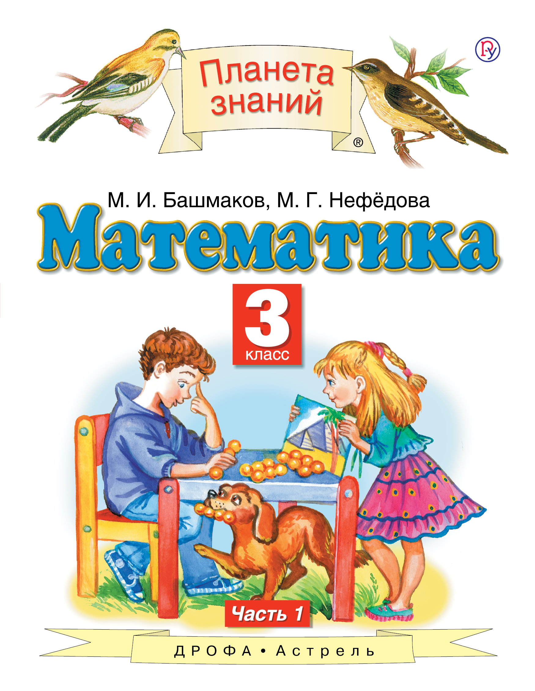 Математика. 3 класс. Учебник в 2-х частях. Часть 1