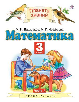 Башмаков М.И., Циновская М.Г. - Математика. 3 класс. Учебник в 2-х частях. Часть 1 обложка книги