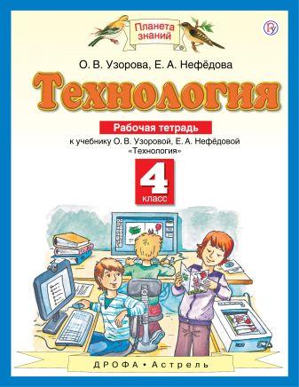 Узорова О.В., Нефёдова Е.А. - Технология. 4 класс. Рабочая тетрадь обложка книги