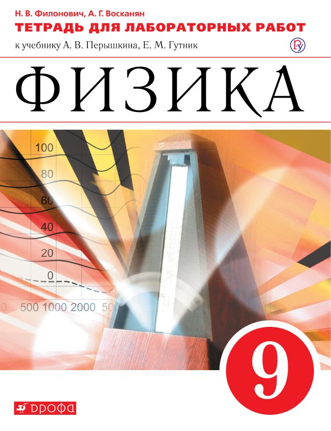 Филонович Н.В., Восканян А.Г. - Физика. 9 класс. Тетрадь для лабораторных работ. обложка книги