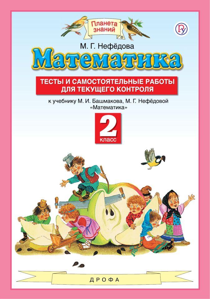 Нефёдова М.Г, - Математика. 2 класс. Тесты и самостоятельные работы для текущего контроля обложка книги