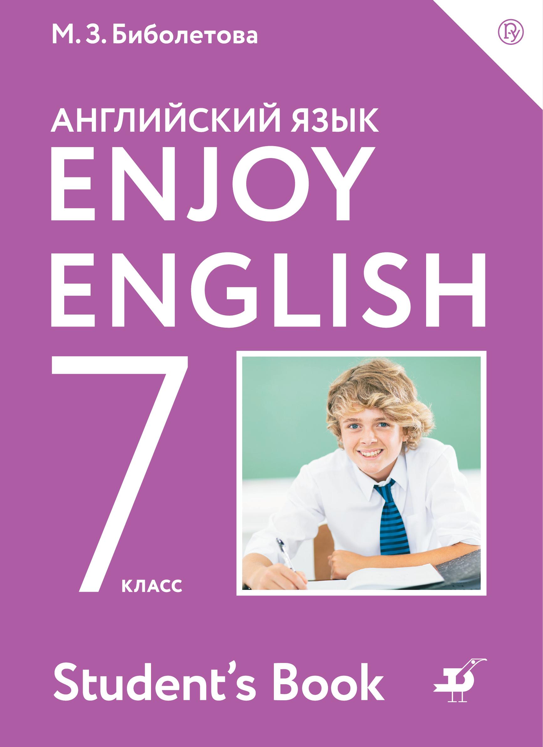 Enjoy English/Английский с удовольствием. 7 класс. Учебник