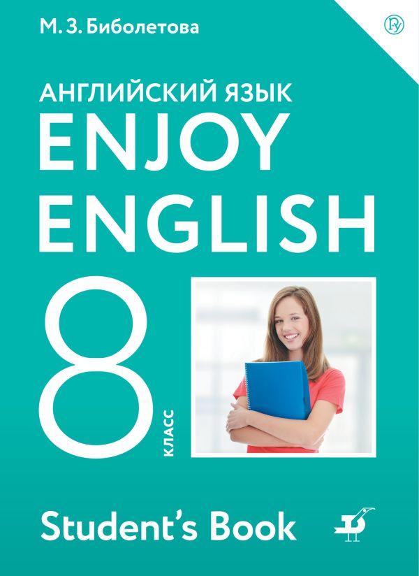 Биболетова Мерем Забатовна. Enjoy English/Английский с удовольствием. 8 класс. Учебник