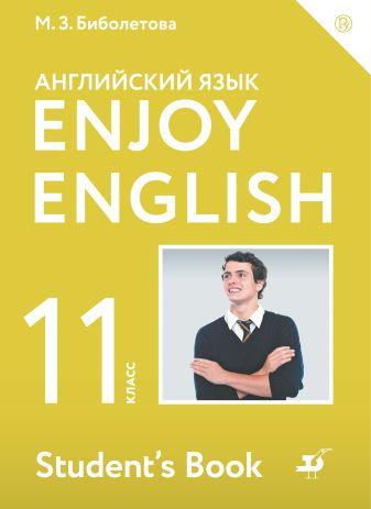 Биболетова М.З., Бабушис Е.Е. - Enjoy English/Английский с удовольствием. Базовый уровень. 11 класс. Учебник обложка книги