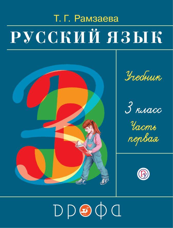 Рамзаева Т.Г. - Русский язык. 3 класс. Учебник в 2-х частях. Ч. 1. обложка книги