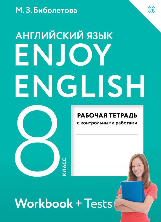 Биболетова М.З., Бабушис Е.Е. - Enjoy English/Английский с удовольствием. 8 класс. Рабочая тетрадь обложка книги