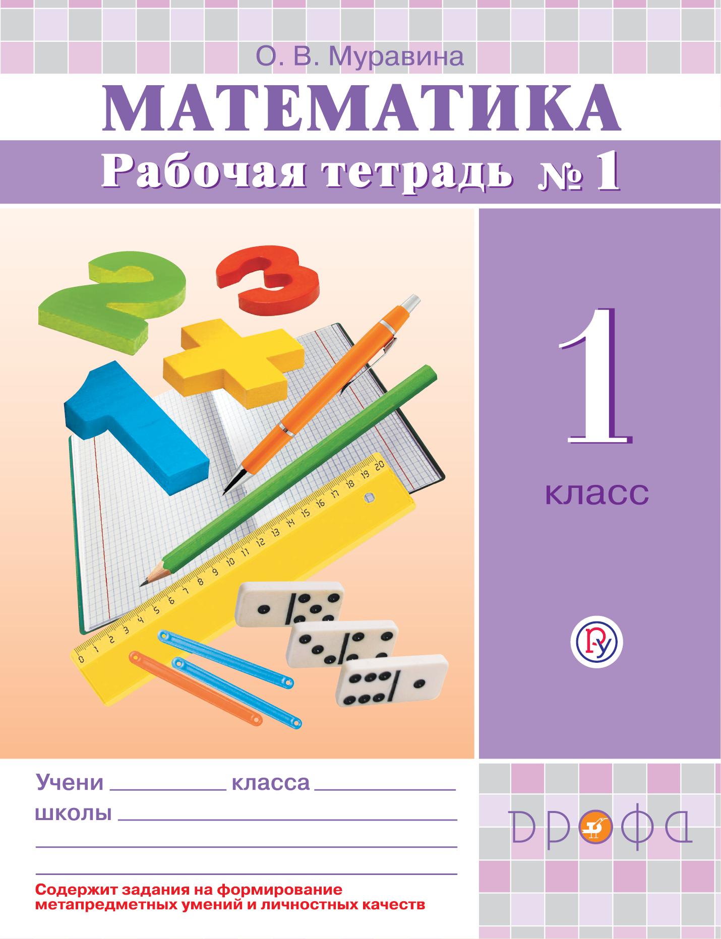 Муравина О.В. Математика. 1 класс. Рабочая тетрадь №1