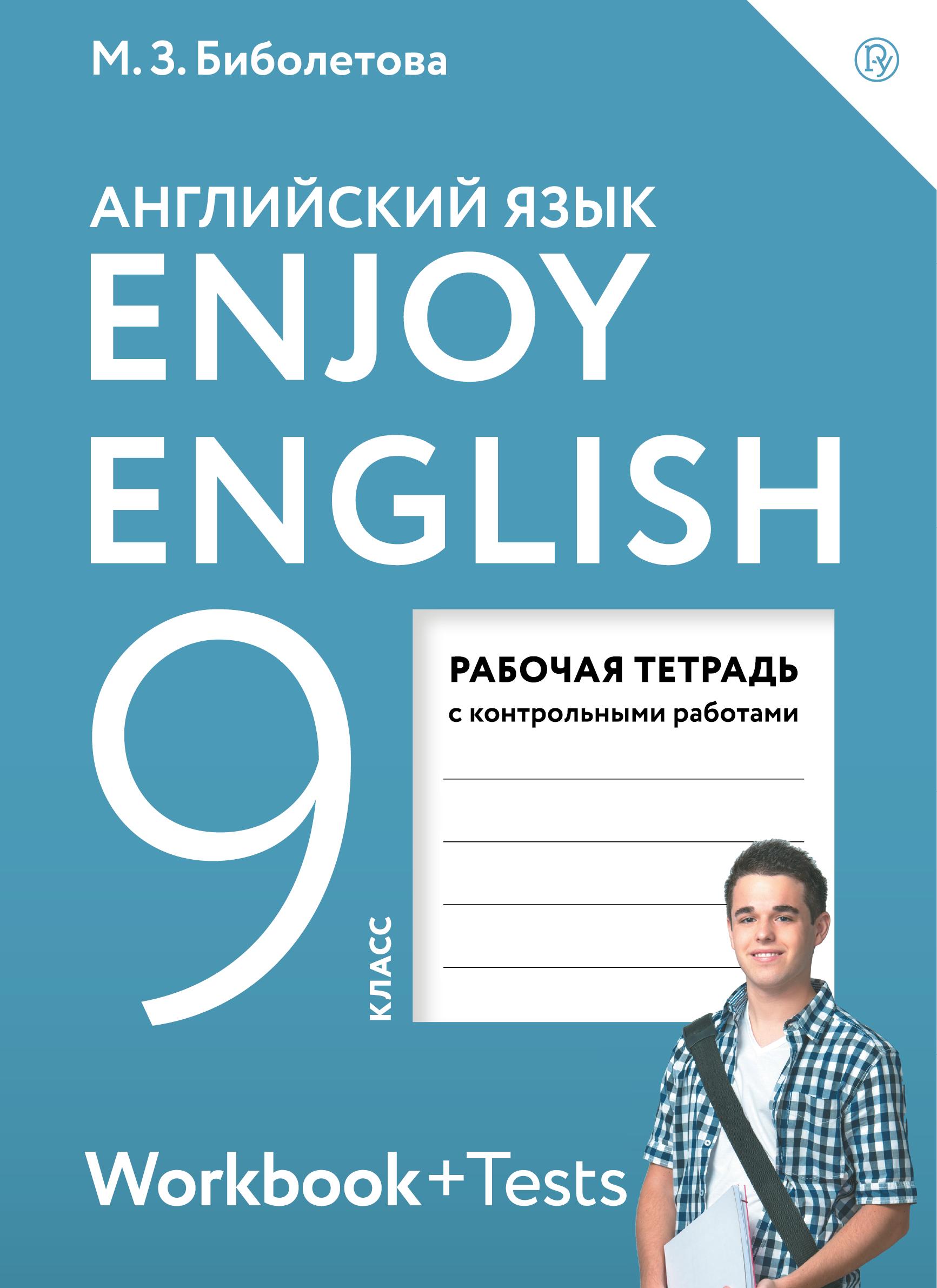 Enjoy English/Английский с удовольствием. 9 класс. Рабочая тетрадь