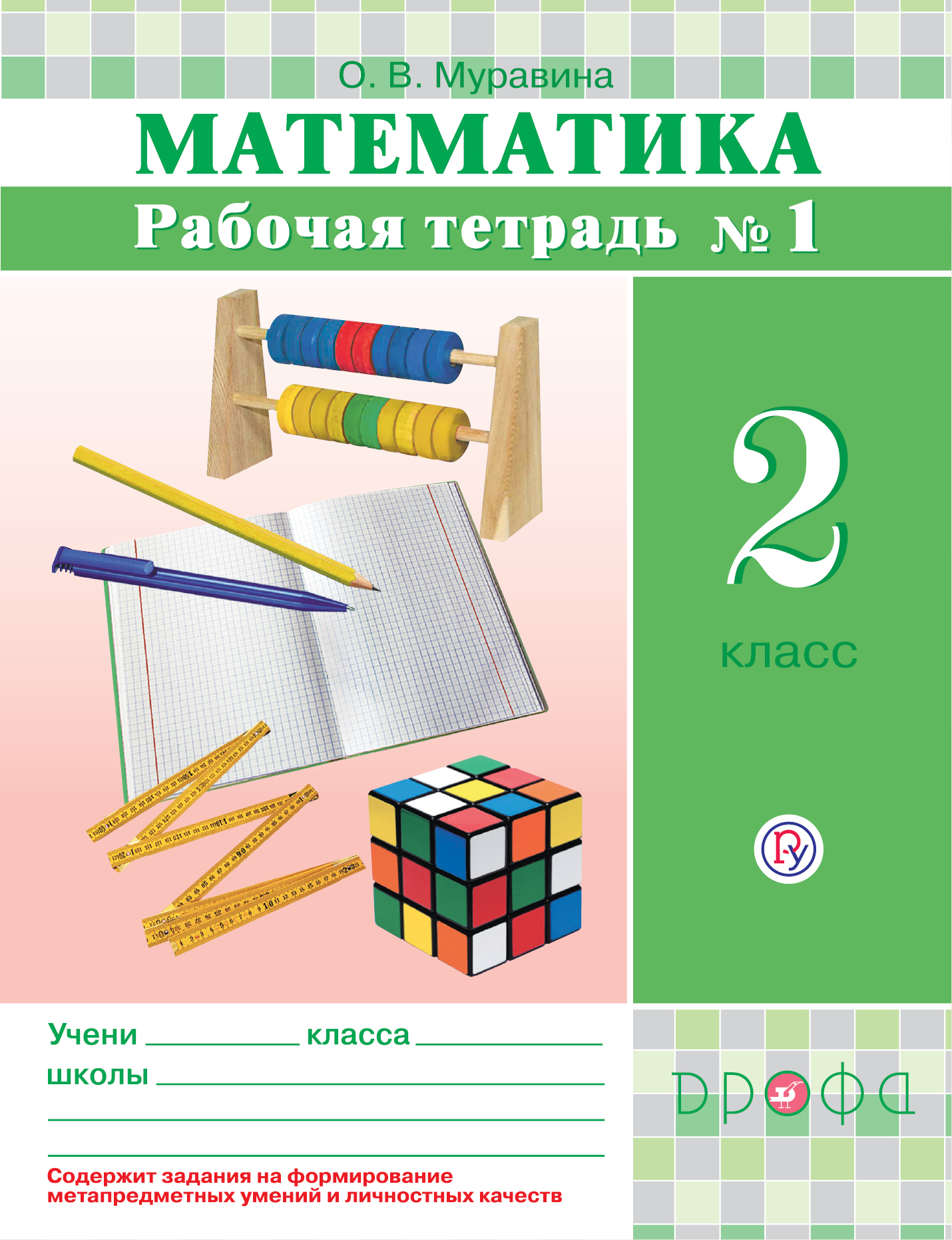 Муравина О.В. Математика. 2 класс. Рабочая тетрадь №1