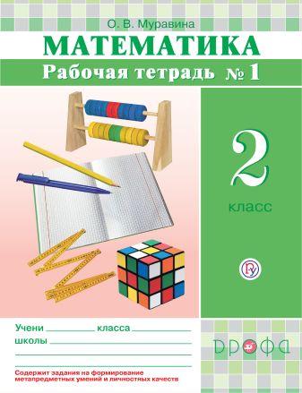 Муравина О.В. - Математика. 2 класс. Рабочая тетрадь №1 обложка книги