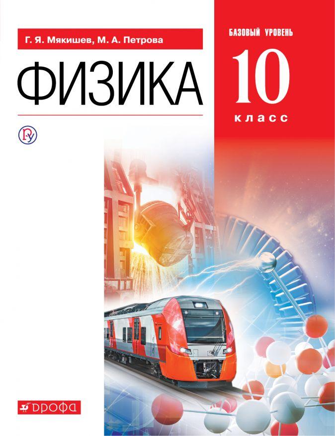 Мякишев Г.Я., Петрова М.А. - Физика. 10 класс. Базовый уровень. Учебник. обложка книги