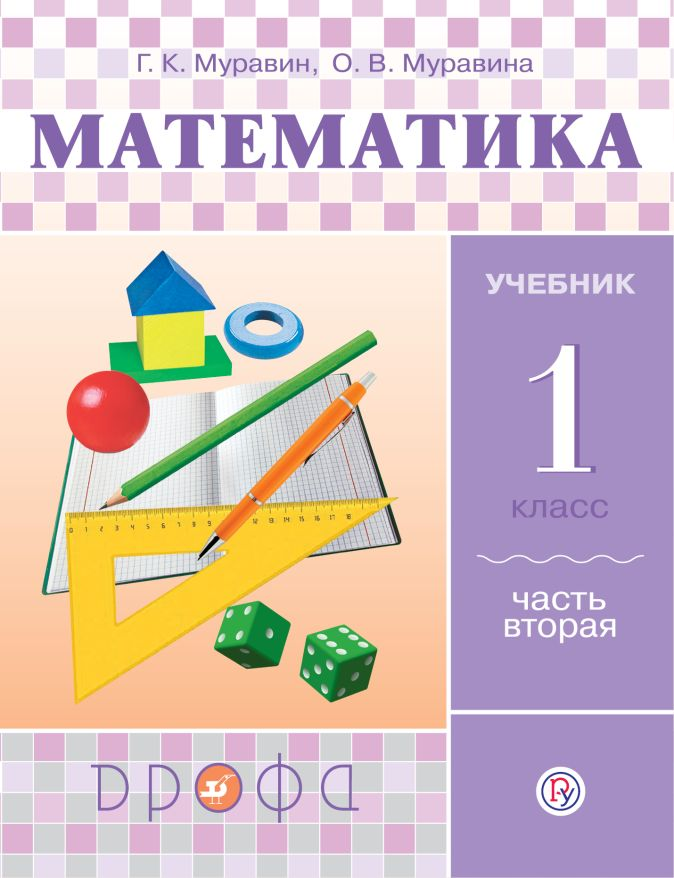 Муравин Г.К., Муравина О.В. - Математика. 1 класс. Учебник в 2-х частях. Ч. 2. обложка книги