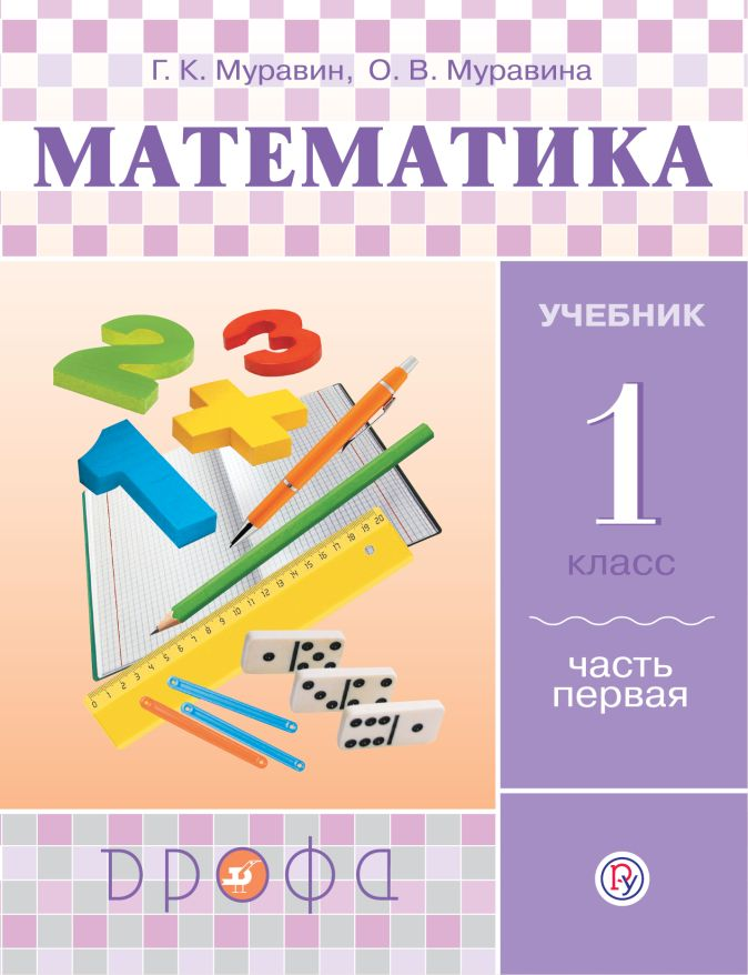 Муравин Г.К., Муравина О.В. - Математика. 1 класс. Учебник в 2-х частях. Ч. 1. обложка книги
