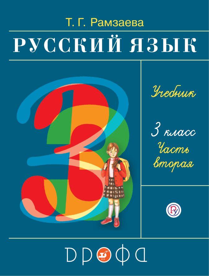 Русский язык. 3 класс. Учебник в 2-х частях. Ч. 2. Рамзаева Т.Г.