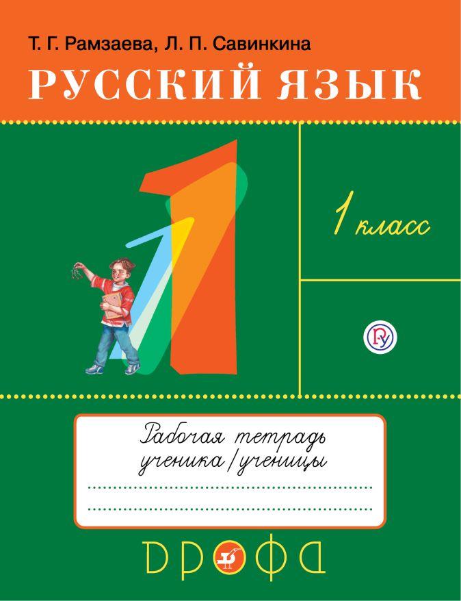 Русский язык. 1 кл. Рабочая тетрадь к учеб. Т.Г.Рамзаевой