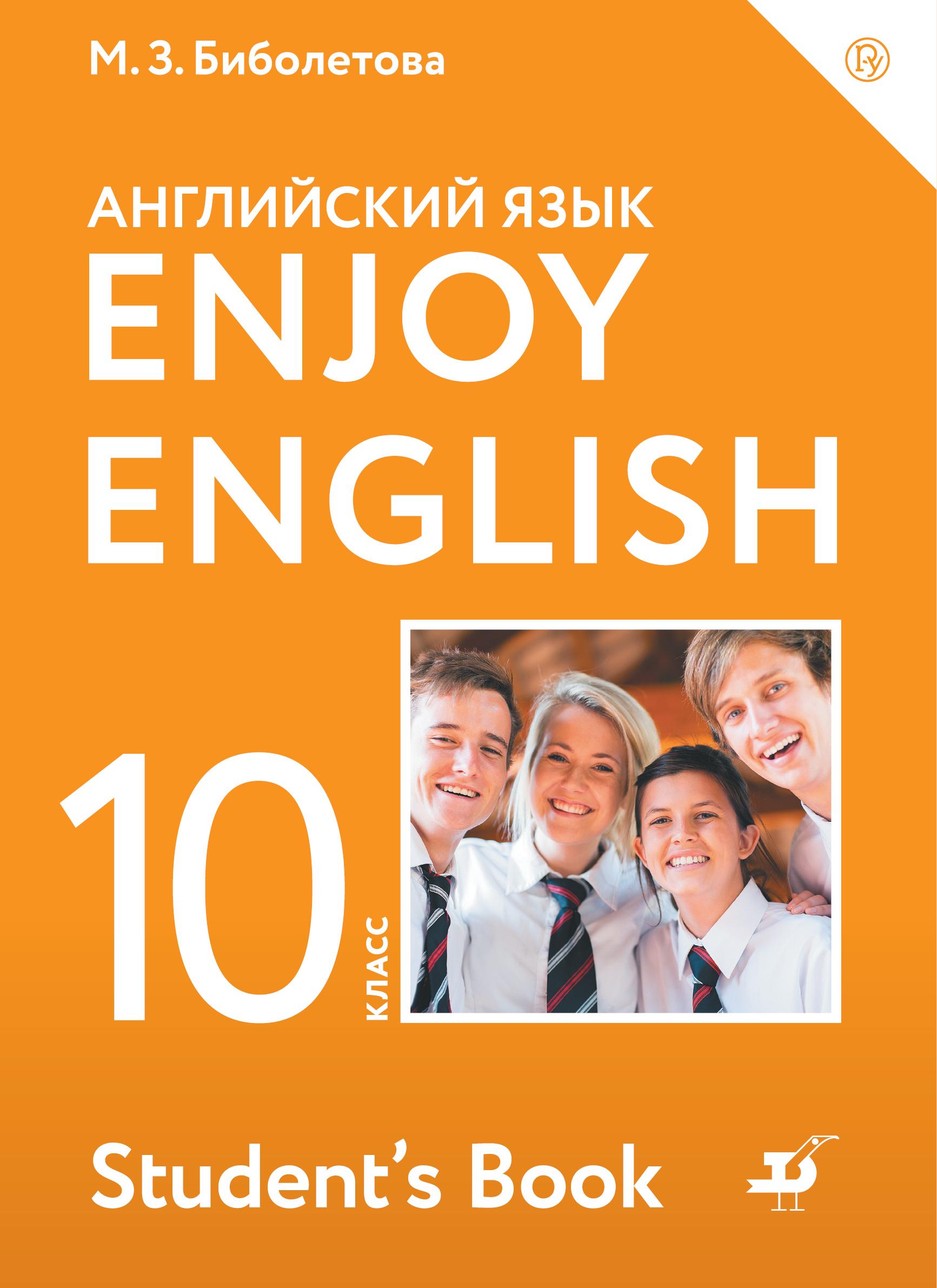 Enjoy English/Английский с удовольствием. Базовый уровень. 10 класс. Учебник