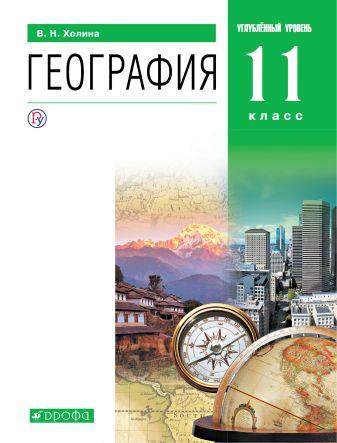 Холина Вероника Николаевна - География. Углублённый уровень. 11 класс. Учебник обложка книги