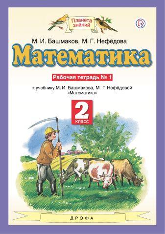 Башмаков М.И., Нефёдова М.Г. - Математика. 2 класс. Рабочая тетрадь №1 обложка книги