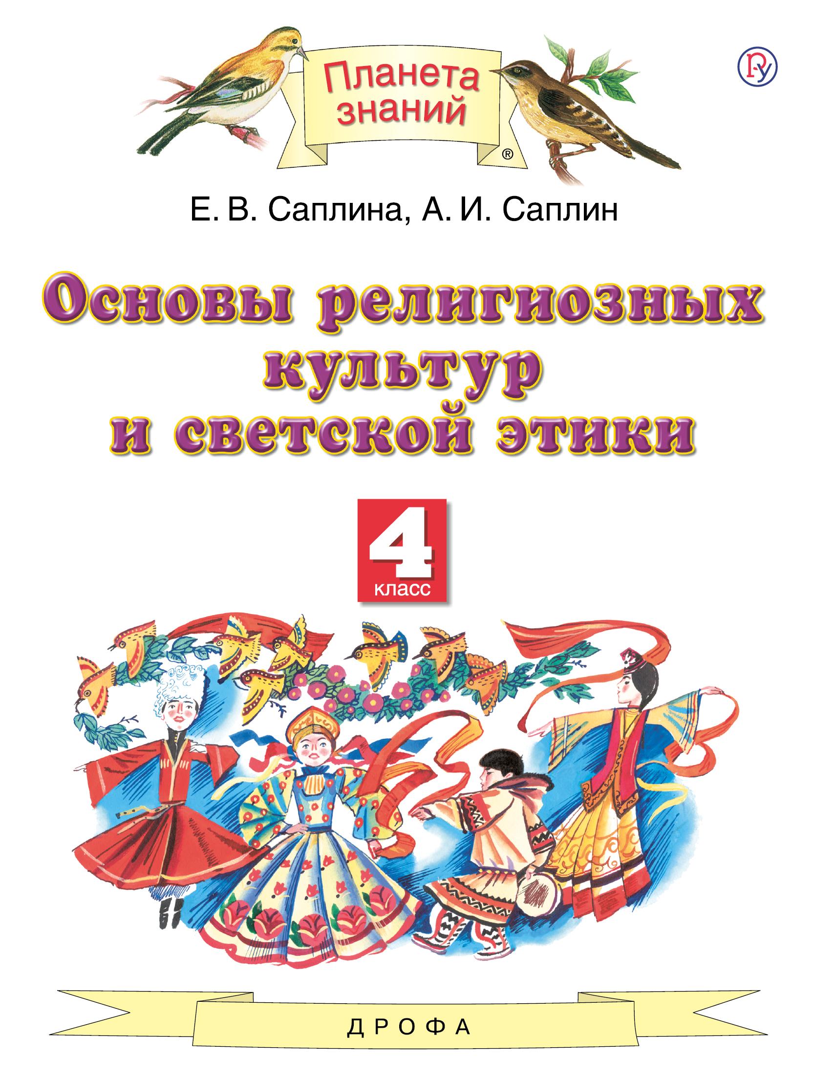 Саплина Е.В. Основы религиозных культур и светской этики. 4 класс. Учебник.
