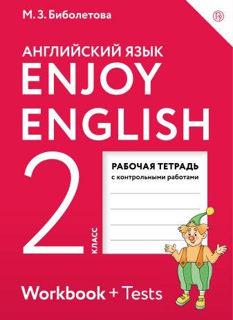 Биболетова М.З. - Enjoy English/Английский с удовольствием. 2 класс. Рабочая тетрадь обложка книги