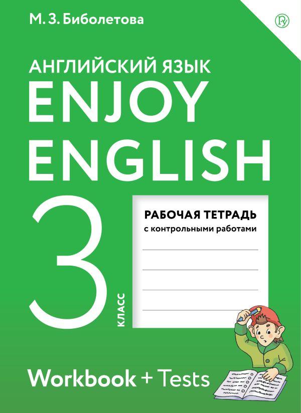 Enjoy English/Английский с удовольствием. 3 класс. Рабочая тетрадь ( Биболетова Мерем Забатовна  )