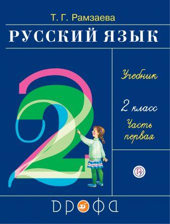 Русский язык. 2 класс. Учебник в 2-х частях. Часть 1