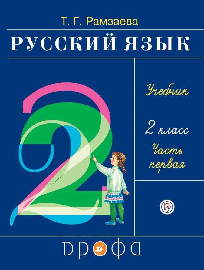 Рамзаева Т.Г. - Русский язык. 2 класс. Учебник в 2-х частях. Ч. 1. обложка книги