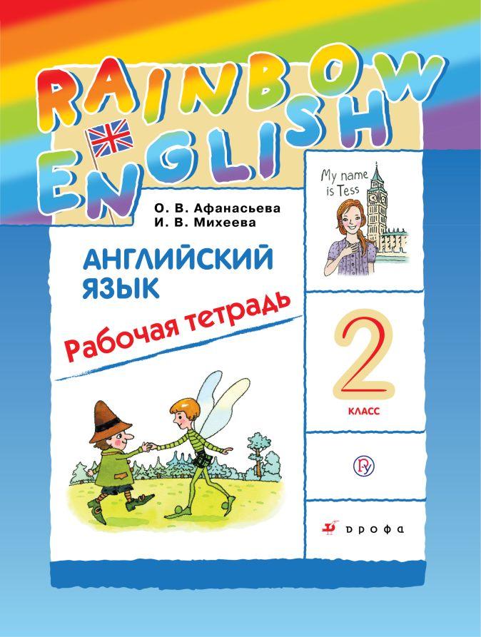 Афанасьева О.В., Михеева И.В. - Английский язык. 2 класс. Рабочая тетрадь обложка книги