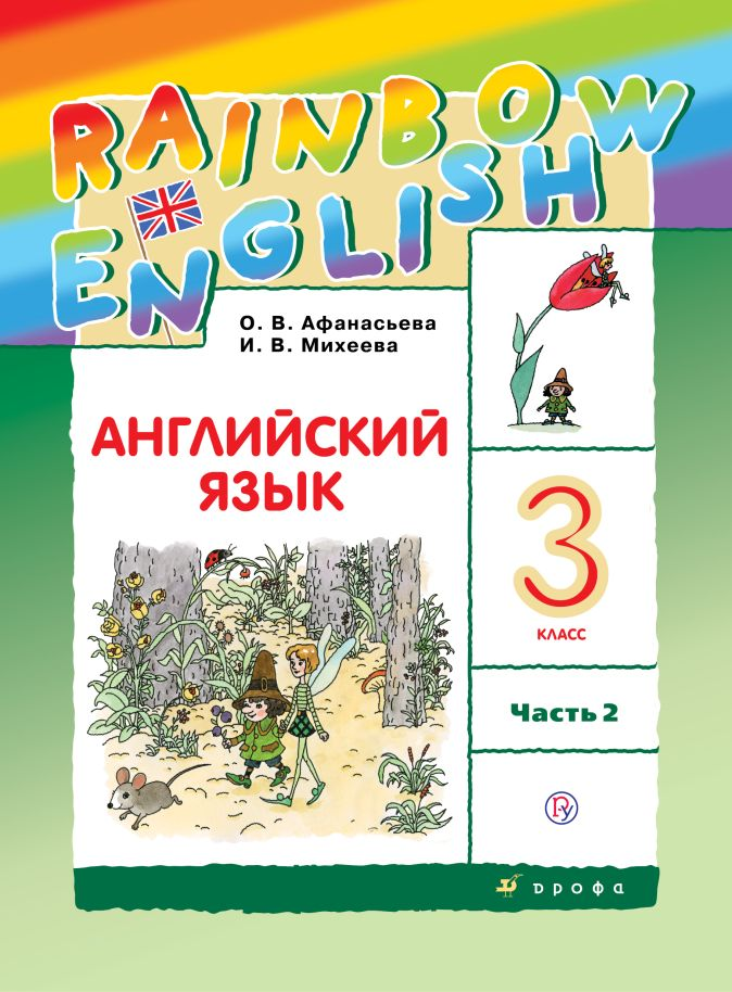 Английский язык. 3 класс. В двух частях. Часть 2. Учебник. Английский язык. 3 класс. В частях. 2 часть. Афанасьева О.В., Михеева И.В.